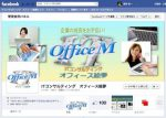 オフィース絵夢のFacebookページ100「いいね!」