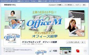Facebook 100いいね!