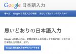 Google日本語入力のすすめ!