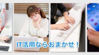 オフィース絵夢の企業成長ブログ