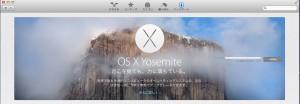 Yosemite App Store アップデート