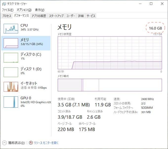 メモリー 16G